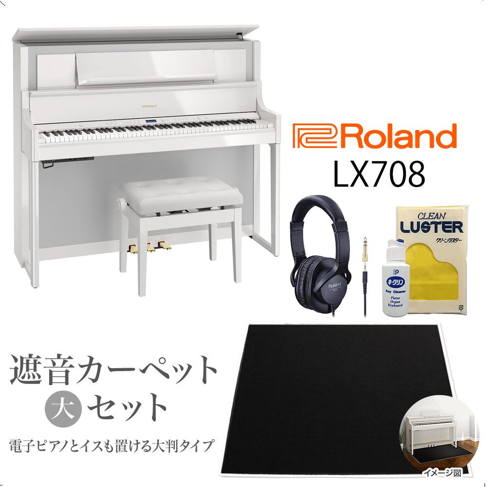 【11/22までヘッドホン(RH5)プレゼント】Roland LX708 PWS 電子ピアノ 88鍵盤 ブラックカーペット(大)セット 【ローランド】【配送設置無料・代引き払い不可】【別売り延長保証対応プラン:A】【予約受付中:2018年11月23日発売予定】