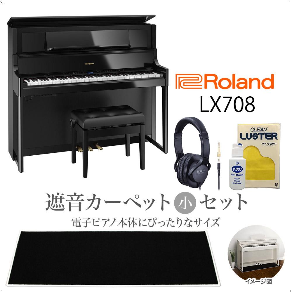 【11/22までヘッドホン(RH5)プレゼント】Roland LX708 PES 電子ピアノ 88鍵盤 ブラックカーペット(小)セット 【ローランド】【配送設置無料・代引き払い不可】【別売り延長保証対応プラン:A】【予約受付中:2018年11月23日発売予定】