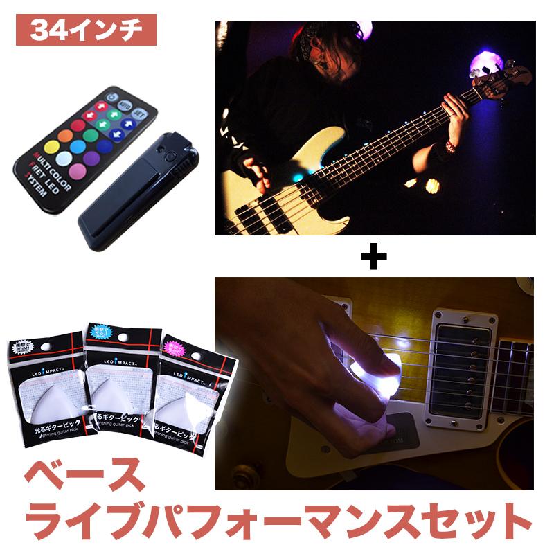 鯖-ヒカリモノ 34インチネック ベース ライブパフォーマンスセット LEDライト搭載 光るピック付き 【サバ】