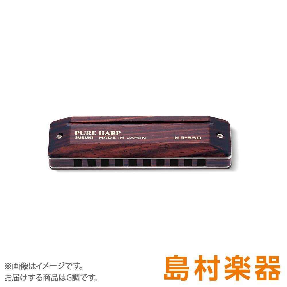 SUZUKI MR-550 G 10穴ハーモニカ PURE HARP G調 【スズキ】