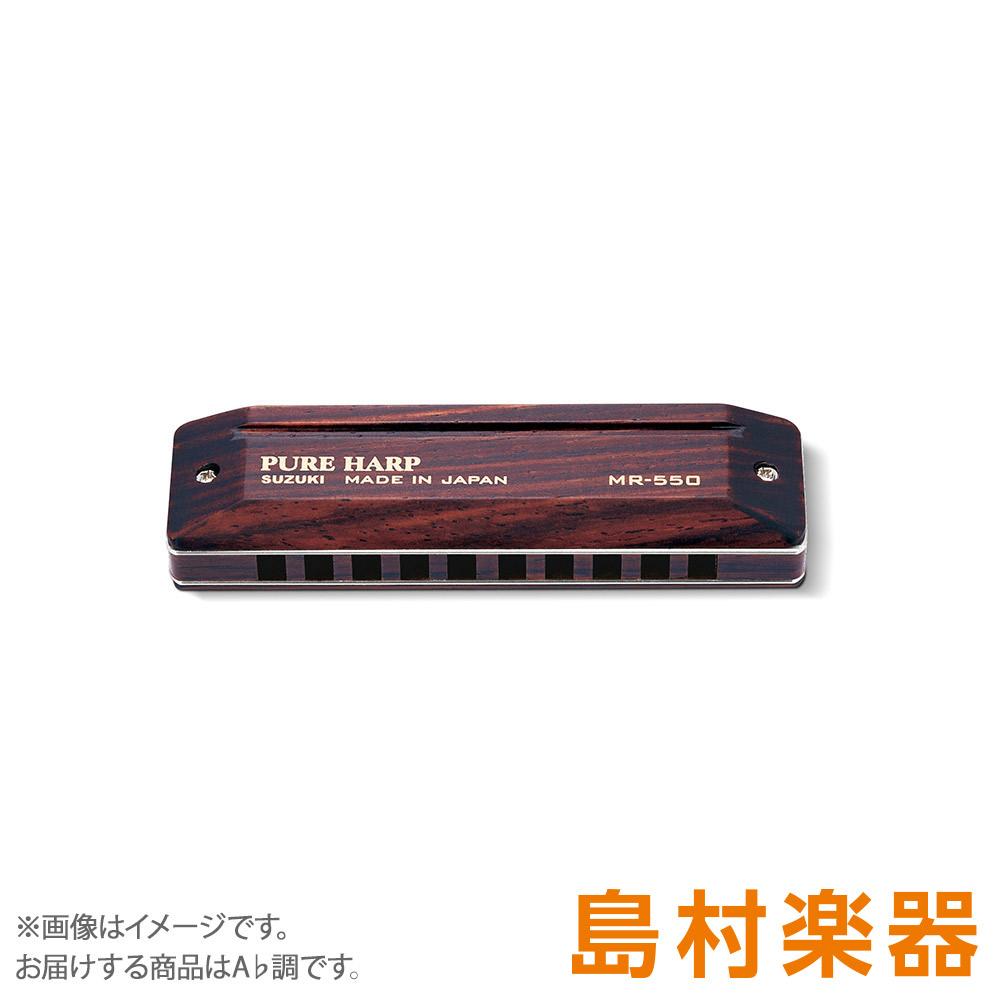 SUZUKI MR-550 A♭ HARP 10穴ハーモニカ PURE A♭ HARP MR-550 A♭調【スズキ】, 東脊振村:53afed5b --- officewill.xsrv.jp