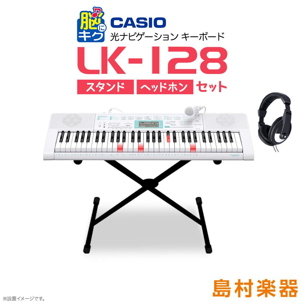 CASIO LK-128 スタンド・ヘッドホンセット 光ナビゲーションキーボード 【61鍵】 【カシオ LK128 光る キーボード】, ホンダウイング横山輪業:8631ac70 --- 1255.jp