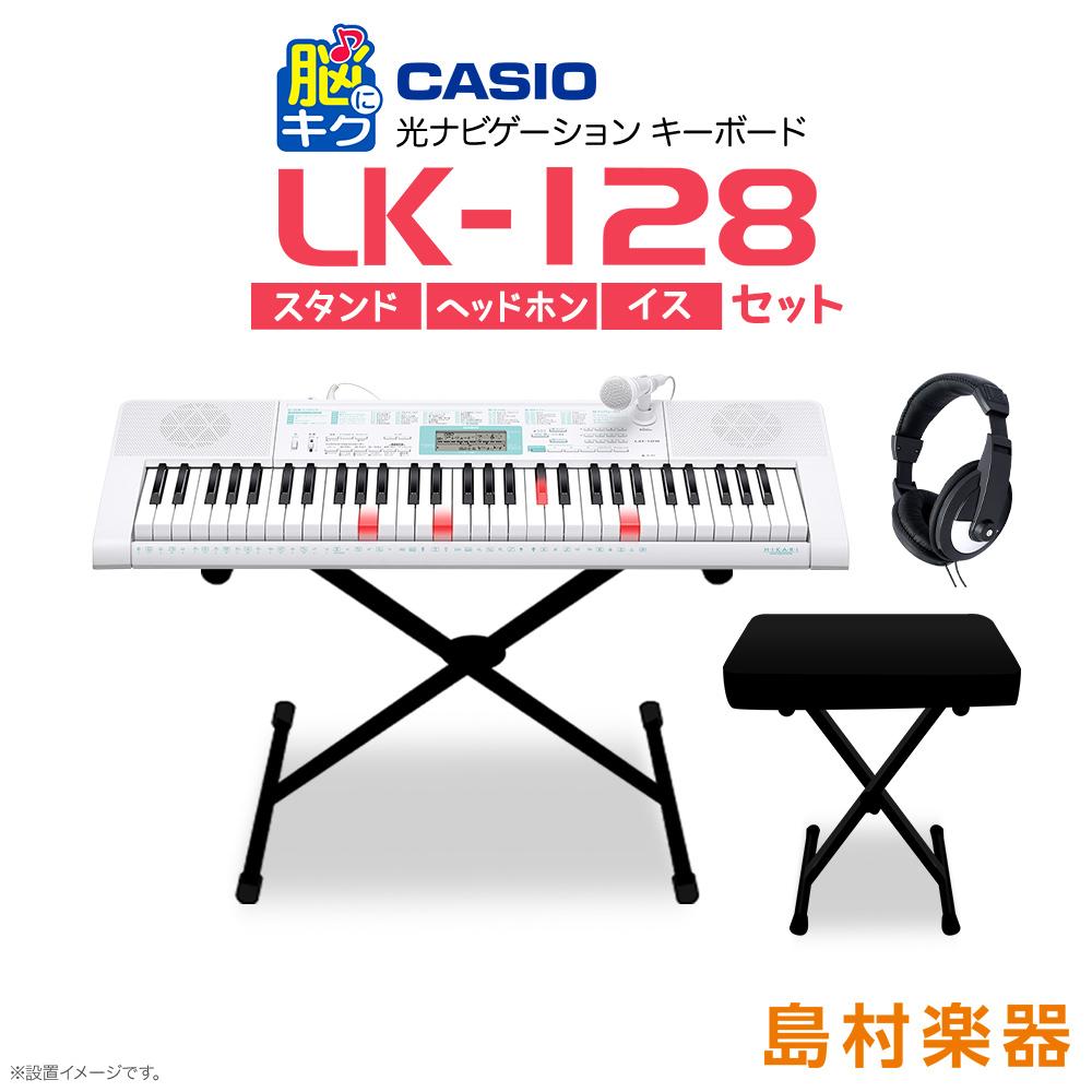 CASIO LK-128 スタンド・イス・ヘッドホンセット 光ナビゲーションキーボード 【61鍵】 【カシオ LK128 光る キーボード】