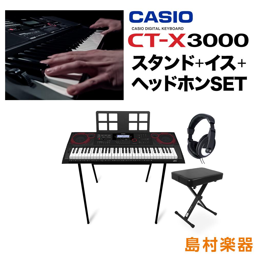 CASIO CT-X3000 スタンド・イス・ヘッドホンセット ポータブル キーボード 【61鍵盤】 【カシオ CTX3000】