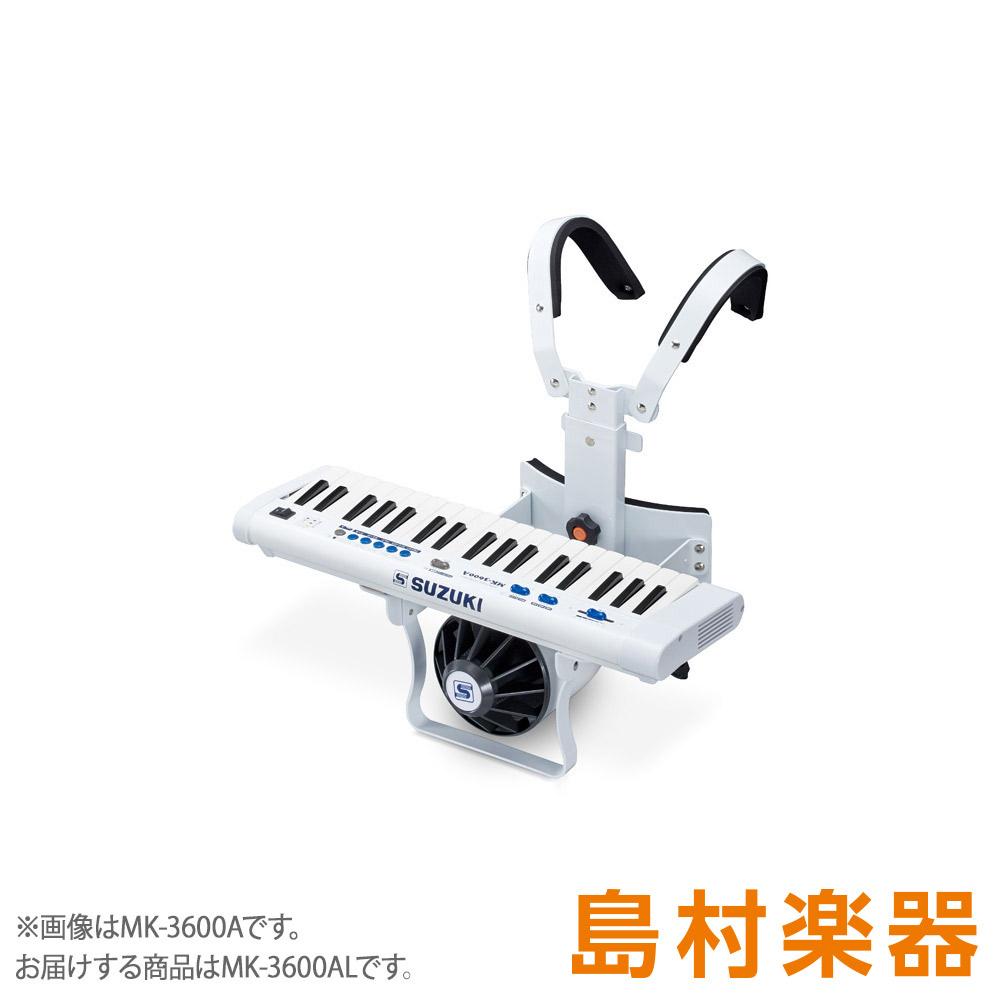SUZUKI MK-3600AL マーチングキーボード 【スズキ】