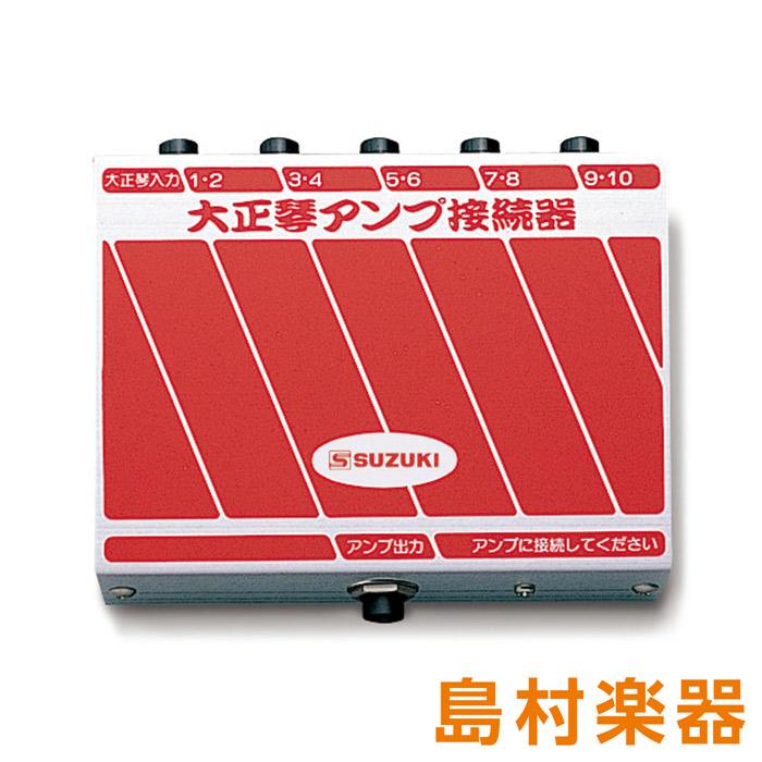 SUZUKI AS-10 大正琴アンプ接続器 【スズキ】