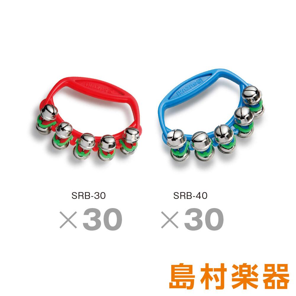 SUZUKI SRB-60set 鈴セット 【スズキ】