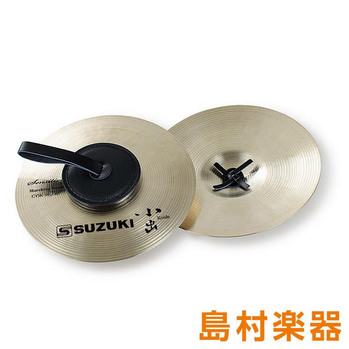 SUZUKI CYSK-10 シンバル 10インチ 【スズキ】