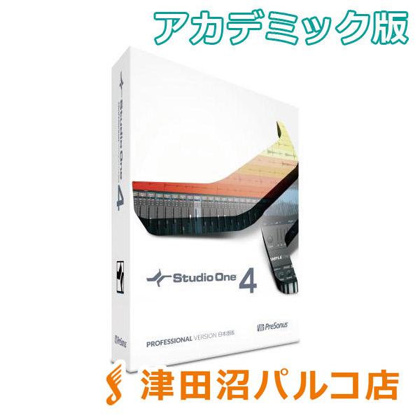 PreSonus Studio One 4 Professional 日本語版(ボックス) アカデミック版 DAWソフト 【ダウンロード版】 【プレソナス】【津田沼パルコ店】