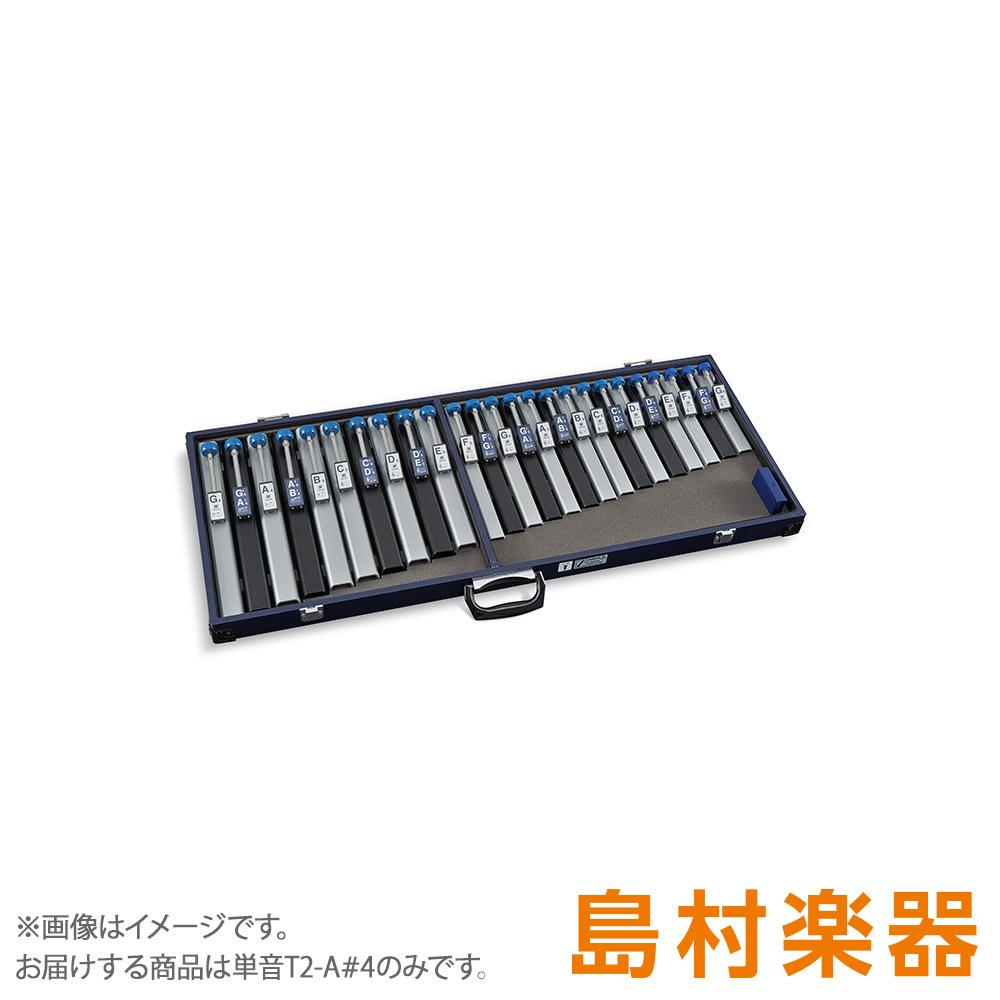 SUZUKI T2-A#4  トーンチャイム単音 A#4・B♭4 【スズキ】