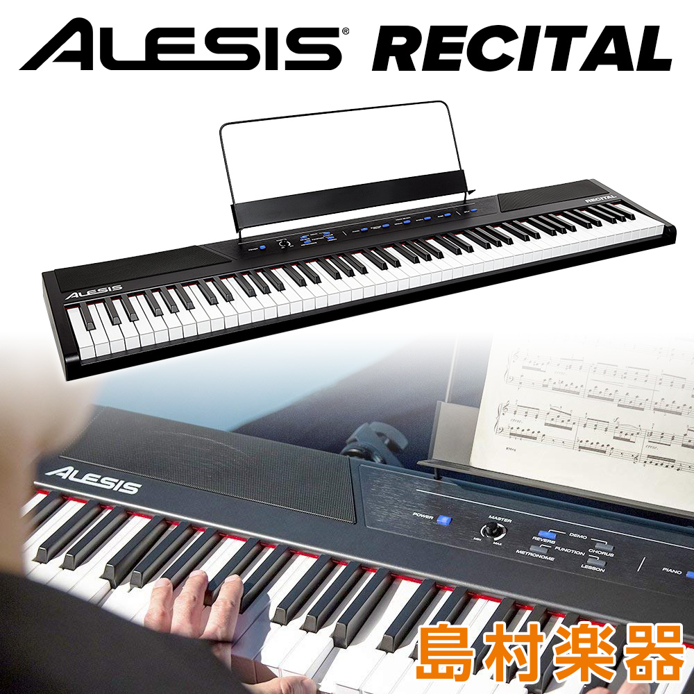ALESIS Recital 電子ピアノ フルサイズ・セミウェイト88鍵盤 【アレシス】【初心者向け】【オンラインストア限定】