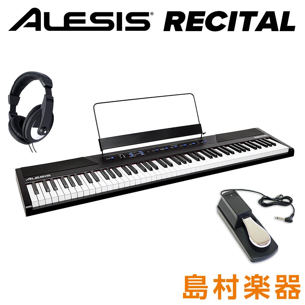 ALESIS Recital ペダル+ヘッドホンセット 電子ピアノ フルサイズ・セミウェイト88鍵盤 【アレシス】【初心者向け】【オンラインストア限定】