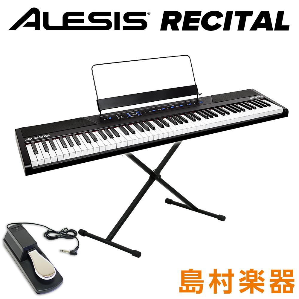 ALESIS Recital ペダル+スタンドセット 電子ピアノ フルサイズ・セミウェイト88鍵盤 【アレシス リサイタル】【初心者向け】【オンラインストア限定】