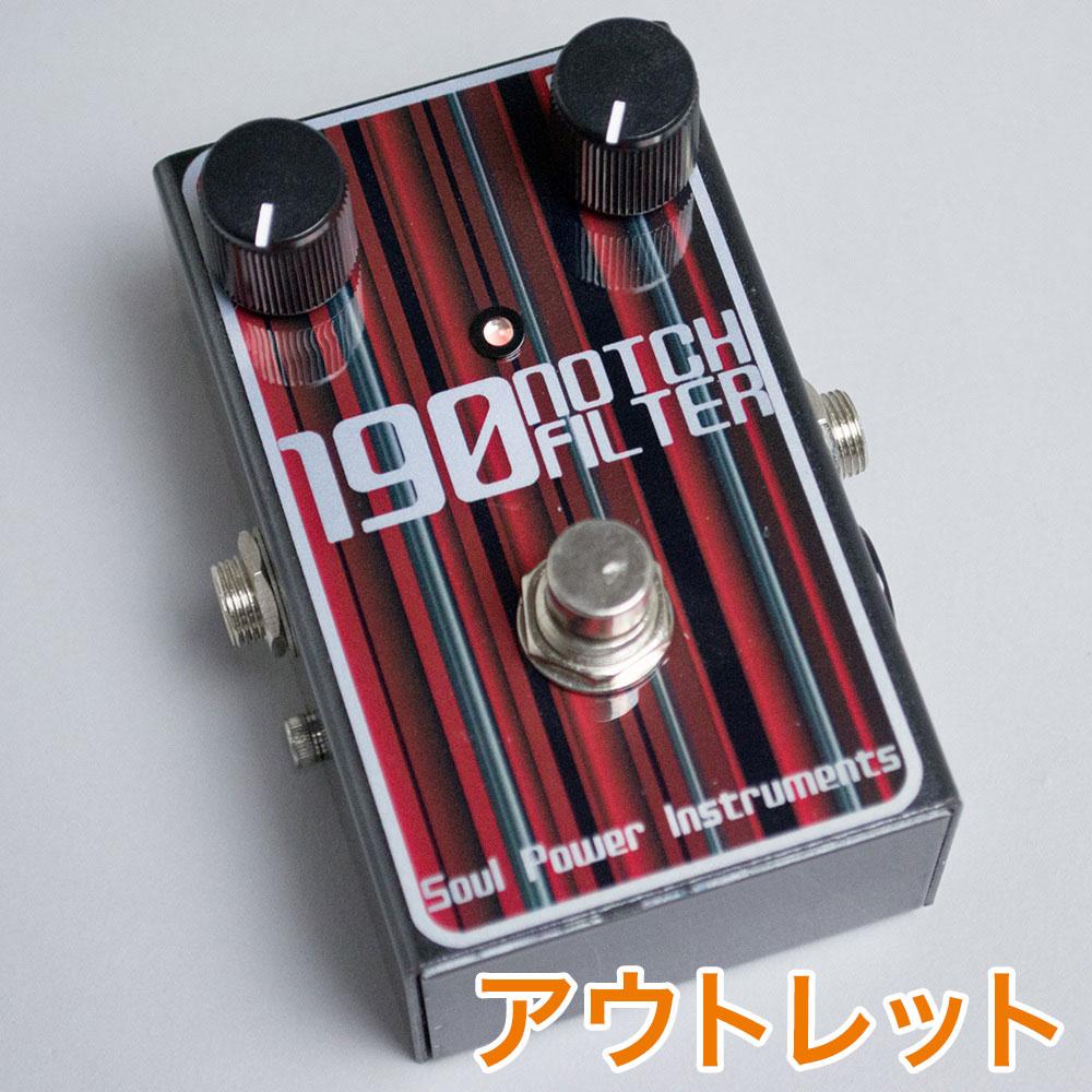 Soul Power Instruments 190 Notch Filter ノッチフィルター 【ソウルパワーインストウルメンツ】【ビビット南船橋店】【アウトレット】【現物画像】