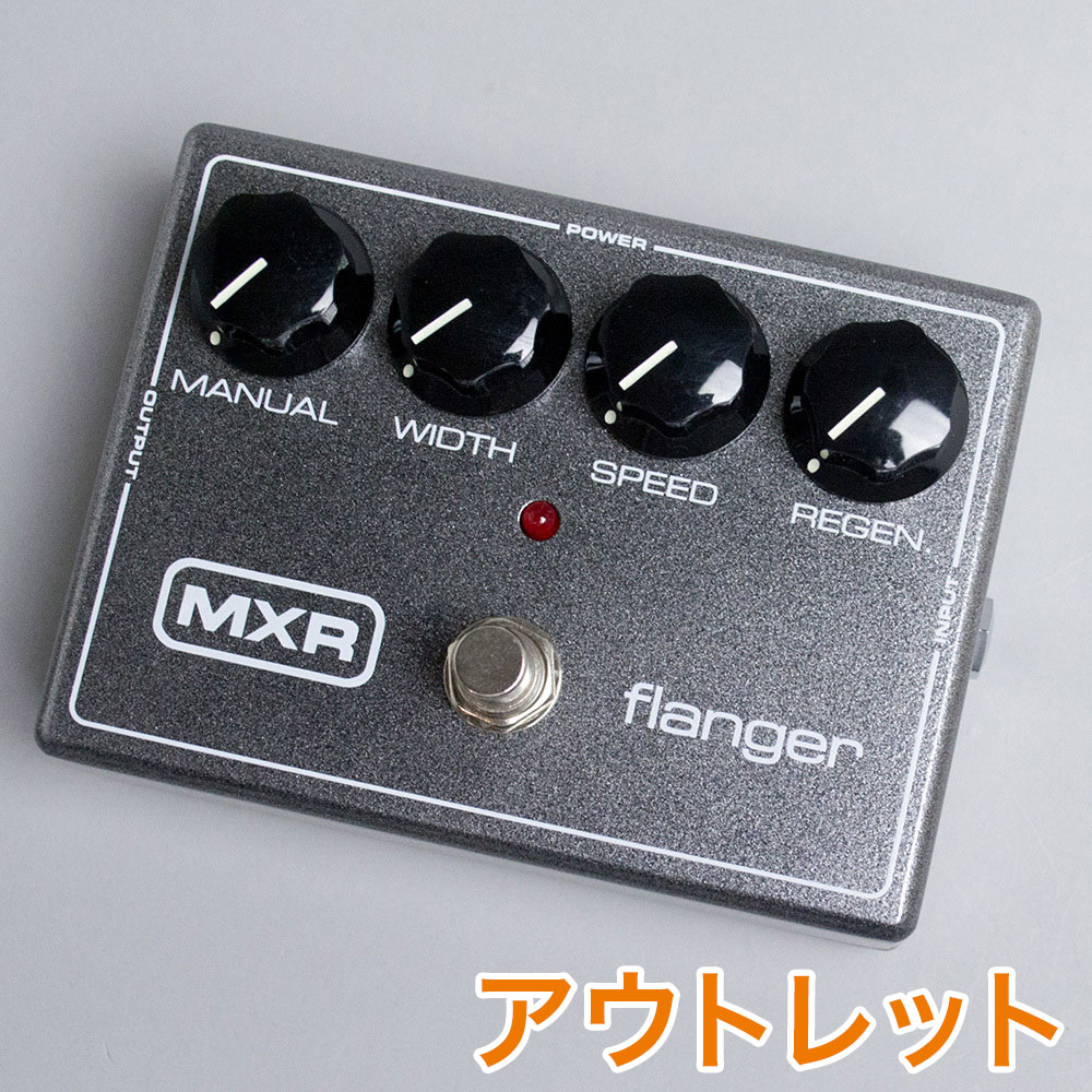 MXR M117R FLANGER フランジャー 【ビビット南船橋店】【アウトレット】【現物画像】