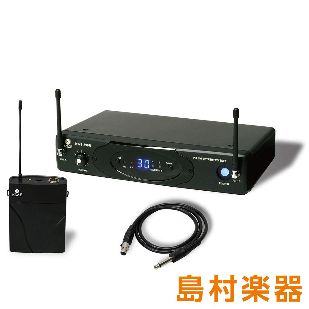 K.W.S KWS-899P/GT ギター・ベース用 ワイヤレスシステム
