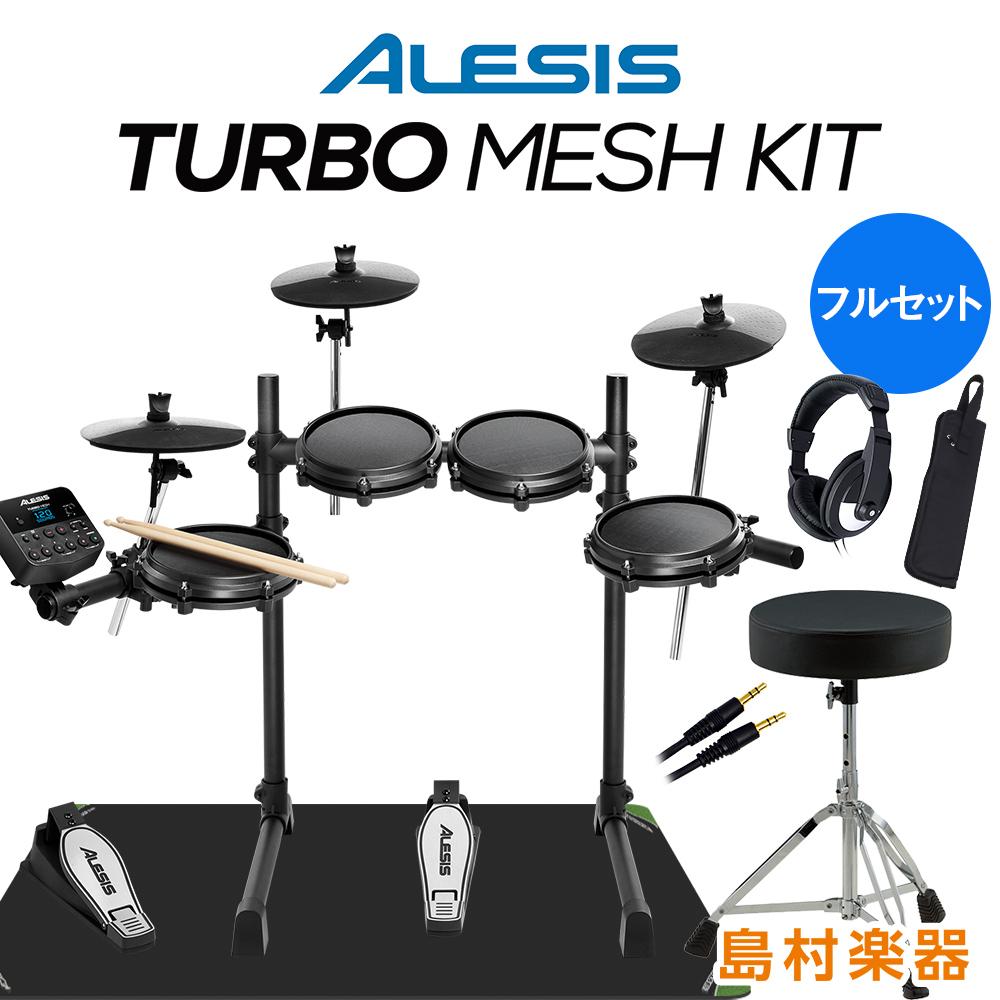 ALESIS Turbo Mesh Kit フルセット 電子ドラム 【アレシス】【島村楽器オンラインストア限定】