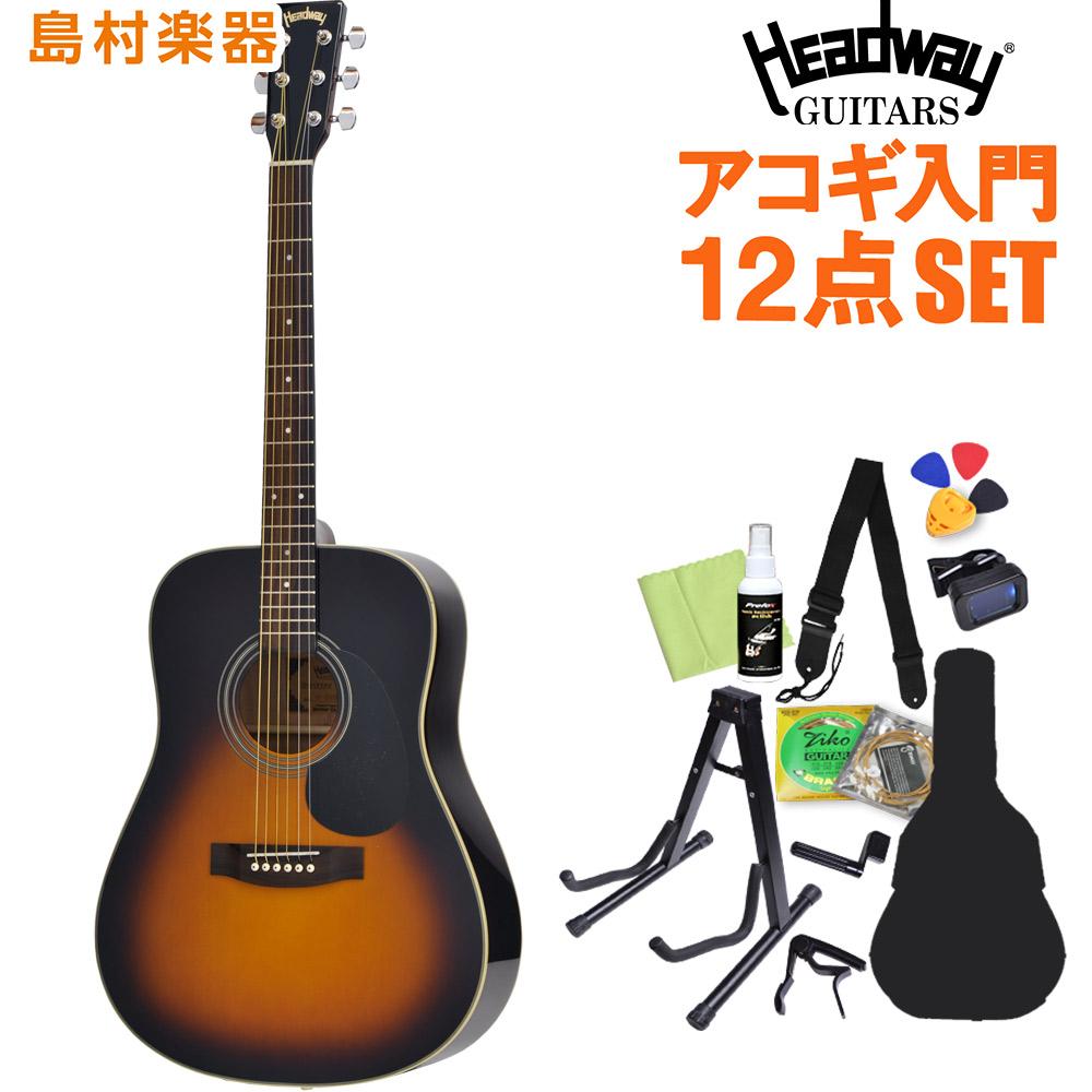 Headway HD-25 SB アコースティックギター初心者12点セット 【ヘッドウェイ アコギ】【オンラインストア限定】
