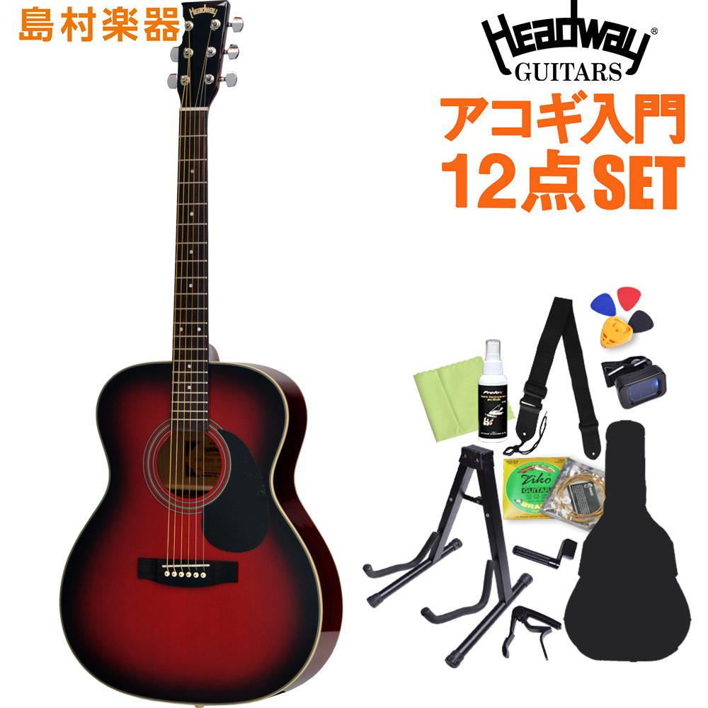 Headway HF-25 TRS アコースティックギター初心者12点セット 【ヘッドウェイ アコギ】【オンラインストア限定】