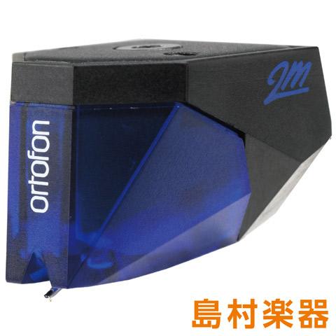 ortofon 2M Blue カートリッジ MMカートリッジ 2Mシリーズ 【オルトフォン】