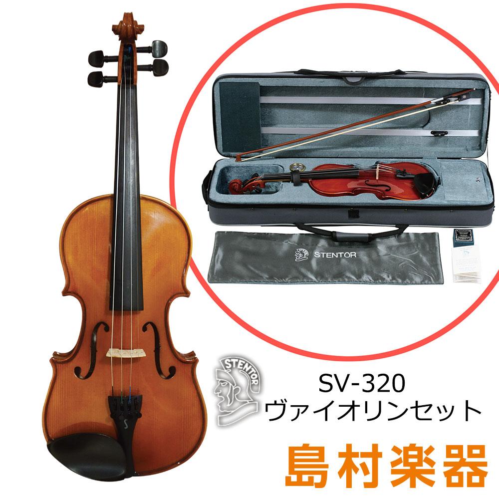 【数量限定50%OFF】STENTOR SV-320 ヴァイオリンセット 1/2サイズ 【ステンター 分数バイオリン】【弓、松脂、ハードケース付き】