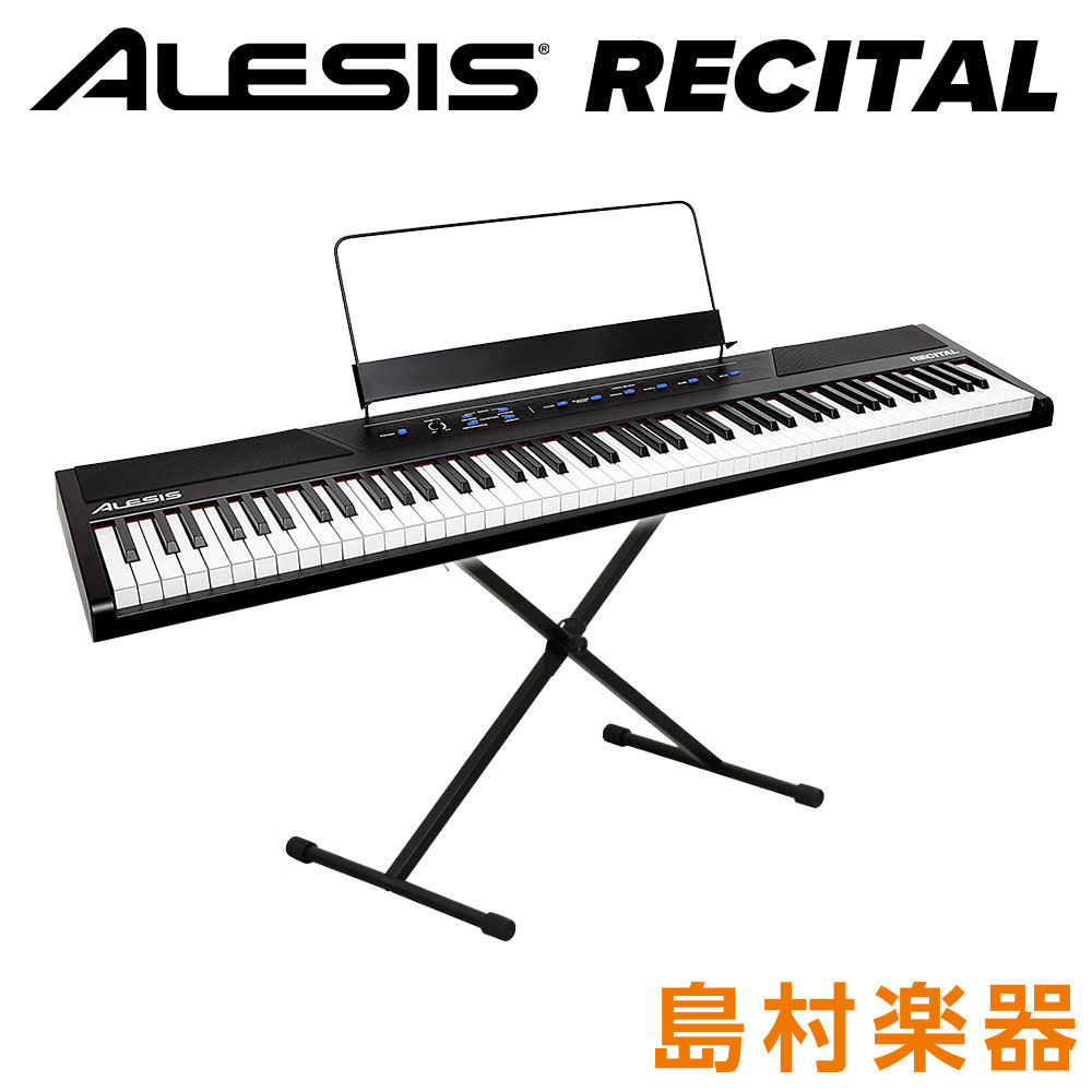 ALESIS Recital スタンドセット 電子ピアノ フルサイズ・セミウェイト88鍵盤 【アレシス リサイタル】【初心者向け】【オンラインストア限定】