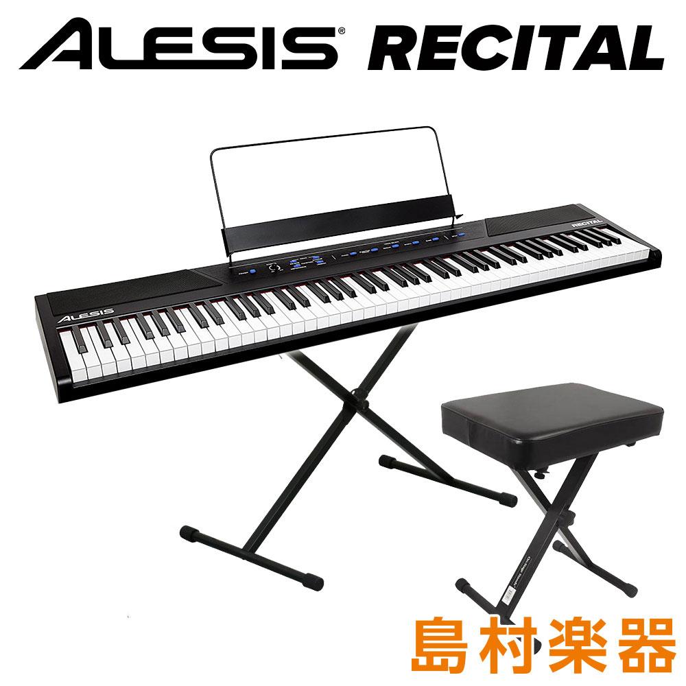 ALESIS Recital イス+スタンドセット 電子ピアノ フルサイズ・セミウェイト88鍵盤 【アレシス】【初心者向け】【オンラインストア限定】