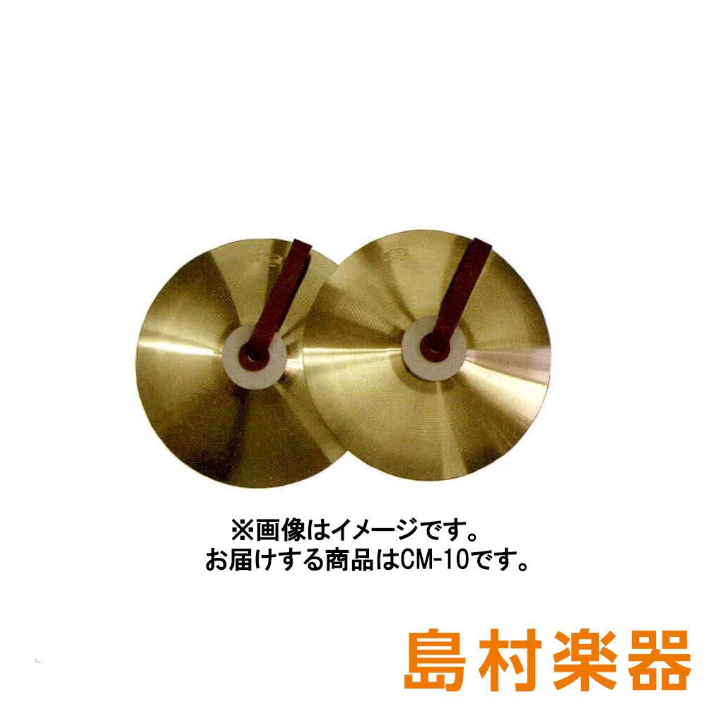 全音 CM-10 CM-10 シンバル コンサート マーチング ハイクラス シンバル マーチング【ゼンオン CM10】, LE-Ciel:7196ff38 --- officewill.xsrv.jp