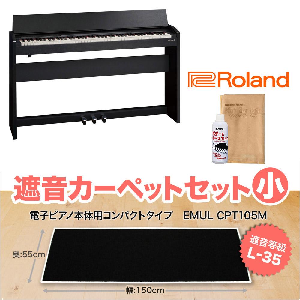 Roland F-140R CB ブラックカーペット(小)セット 電子ピアノ 88鍵盤 【ローランド F140R】【配送設置無料・代引き払い不可】【別売り延長保証対応プラン:D】