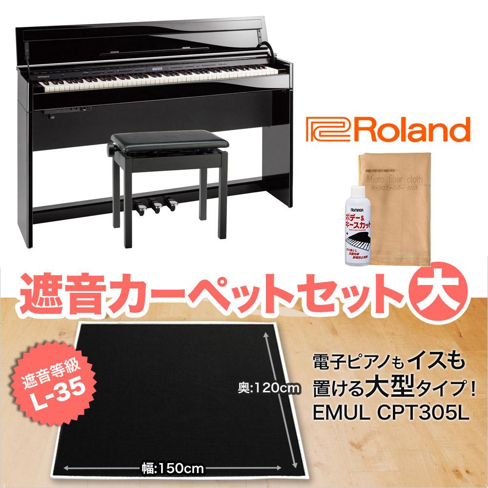 Roland DP603-PES ブラックカーペット(大)セット 電子ピアノ 88鍵盤 【ローランド】【配送設置無料・代引き払い不可】【別売り延長保証対応プラン:C】