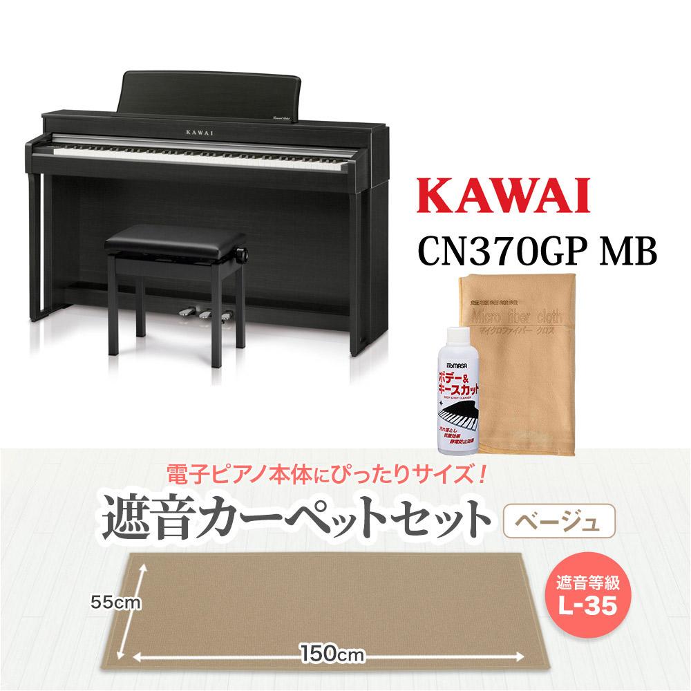 KAWAI CN370GP MB 88鍵盤 カーペット小セット 電子ピアノ 88鍵盤 KAWAI【カワイ】 電子ピアノ【配送設置無料・代引き払い不可】【島村楽器限定】【別売り延長保証対応プラン:D】, Ones Interior:1ba37714 --- sunward.msk.ru