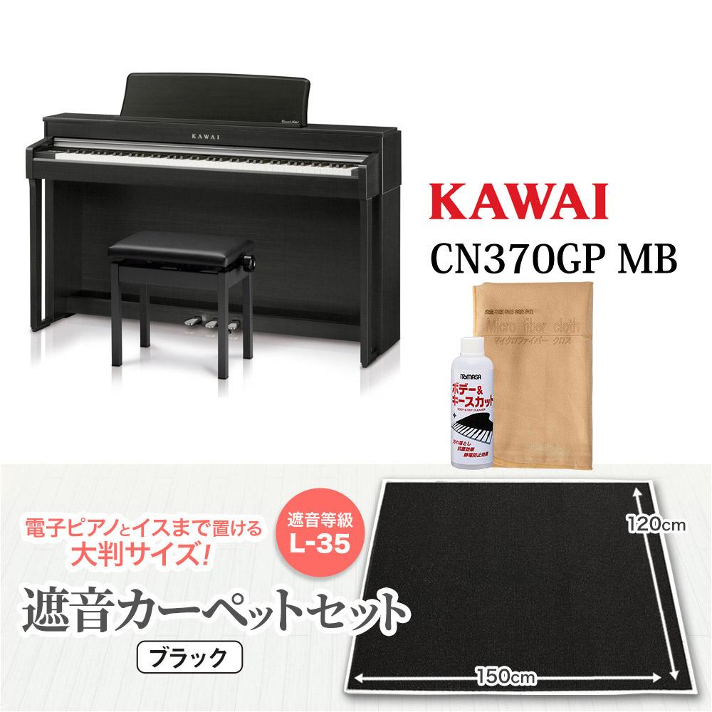 KAWAI 88鍵盤 CN370GP MB ブラックカーペット大セット 電子ピアノ 88鍵盤 MB【カワイ KAWAI】【配送設置無料・代引き払い不可】【島村楽器限定】【別売り延長保証対応プラン:D】, ANSHINDO(時計小物洋服):4656e34d --- sunward.msk.ru