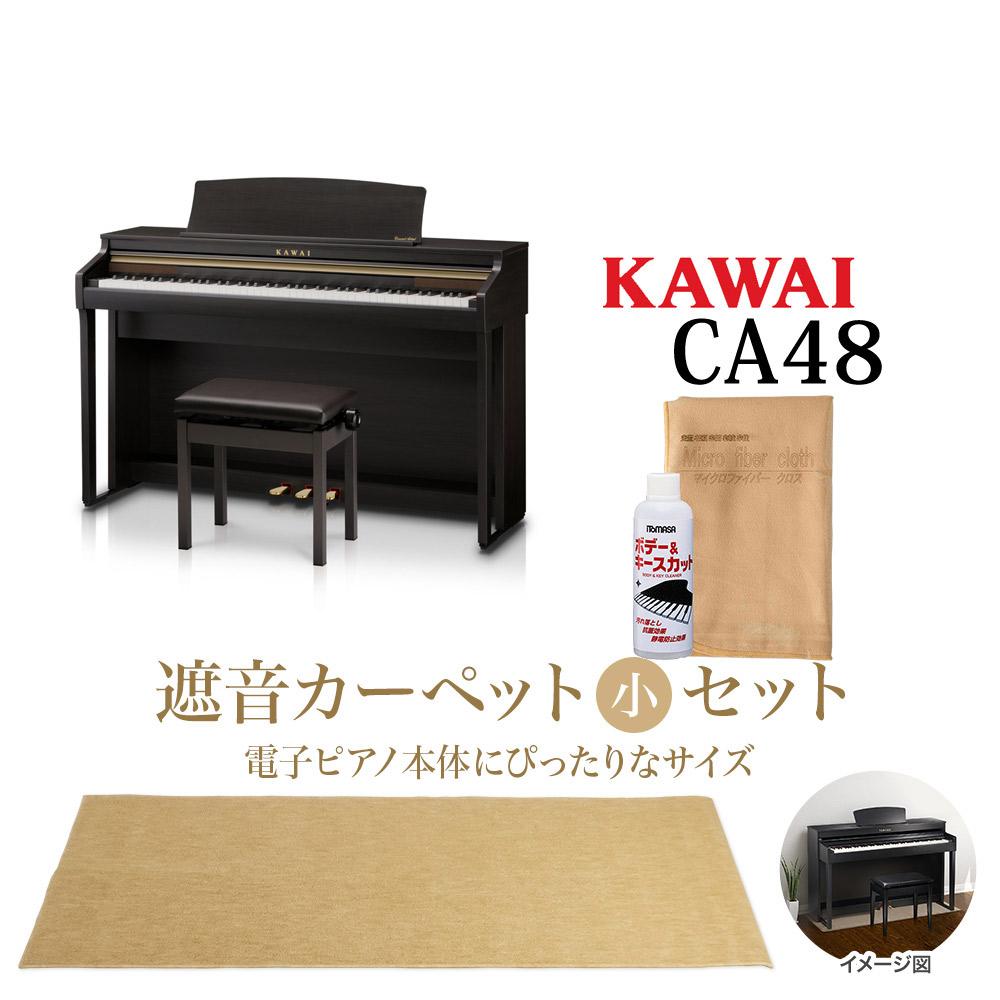 KAWAI CA48R プレミアムローズウッド調 ベージュカーペット(小)セット 電子ピアノ 88鍵盤 【カワイ】【配送設置無料・代引き払い不可】【別売り延長保証対応プラン:D】