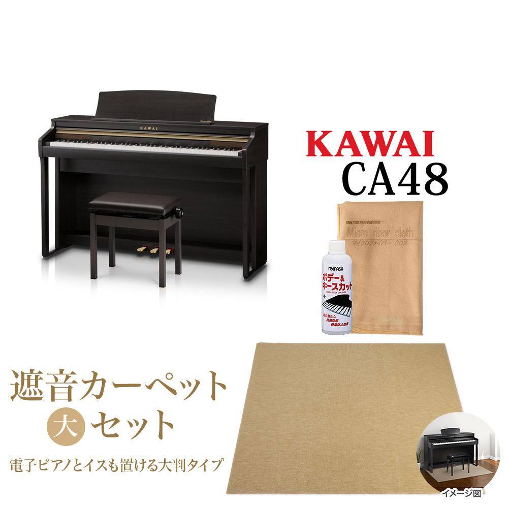 KAWAI CA48R プレミアムローズウッド調 ベージュカーペット(大)セット 電子ピアノ 88鍵盤 【カワイ】【配送設置無料・代引き払い不可】【別売り延長保証対応プラン:D】