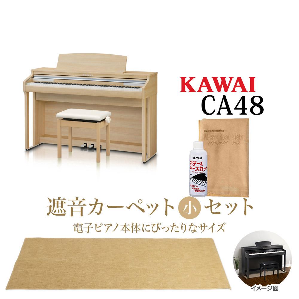 【4/26迄ヘッドホンプレゼント】 KAWAI CA48LO プレミアムライトオーク調 ベージュカーペット(小)セット 電子ピアノ 88鍵盤 【カワイ】【配送設置無料・代引き払い不可】