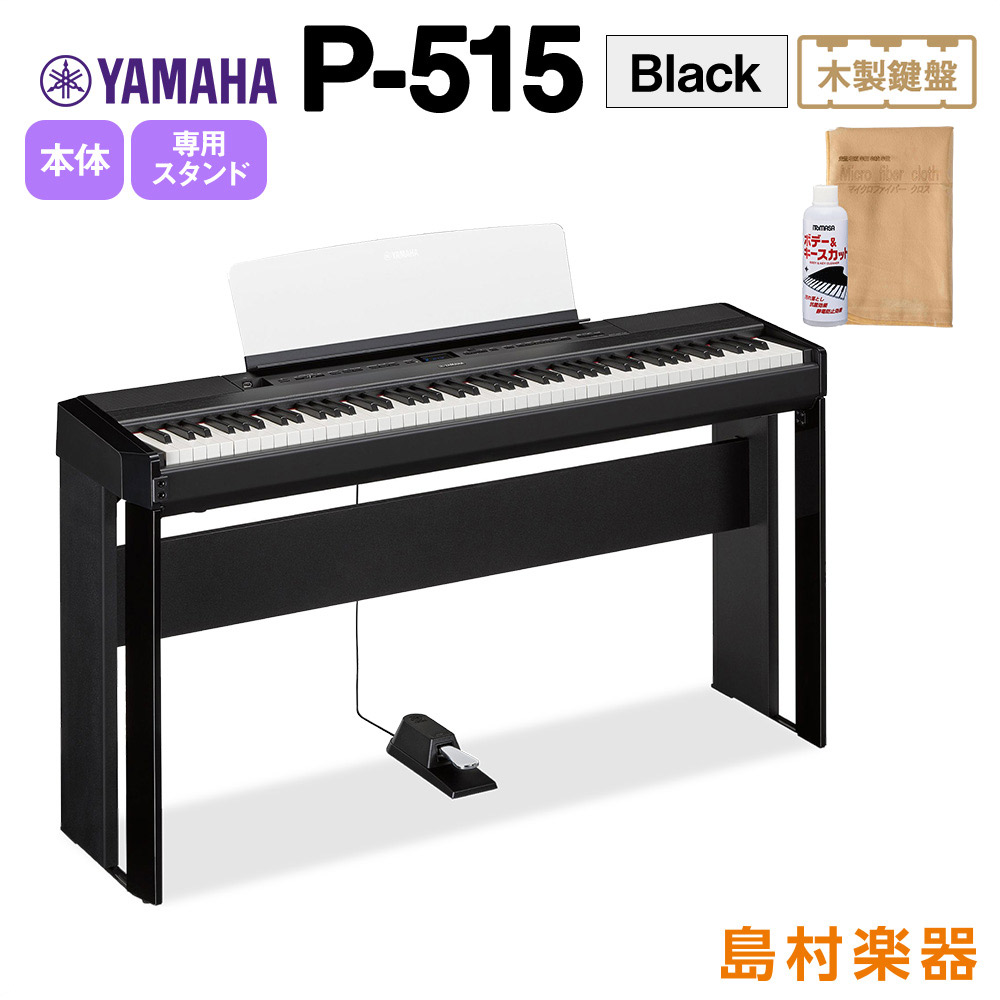YAMAHA P-515 B 専用スタンドセット 電子ピアノ 88鍵盤(木製) 【ヤマハ P515B】