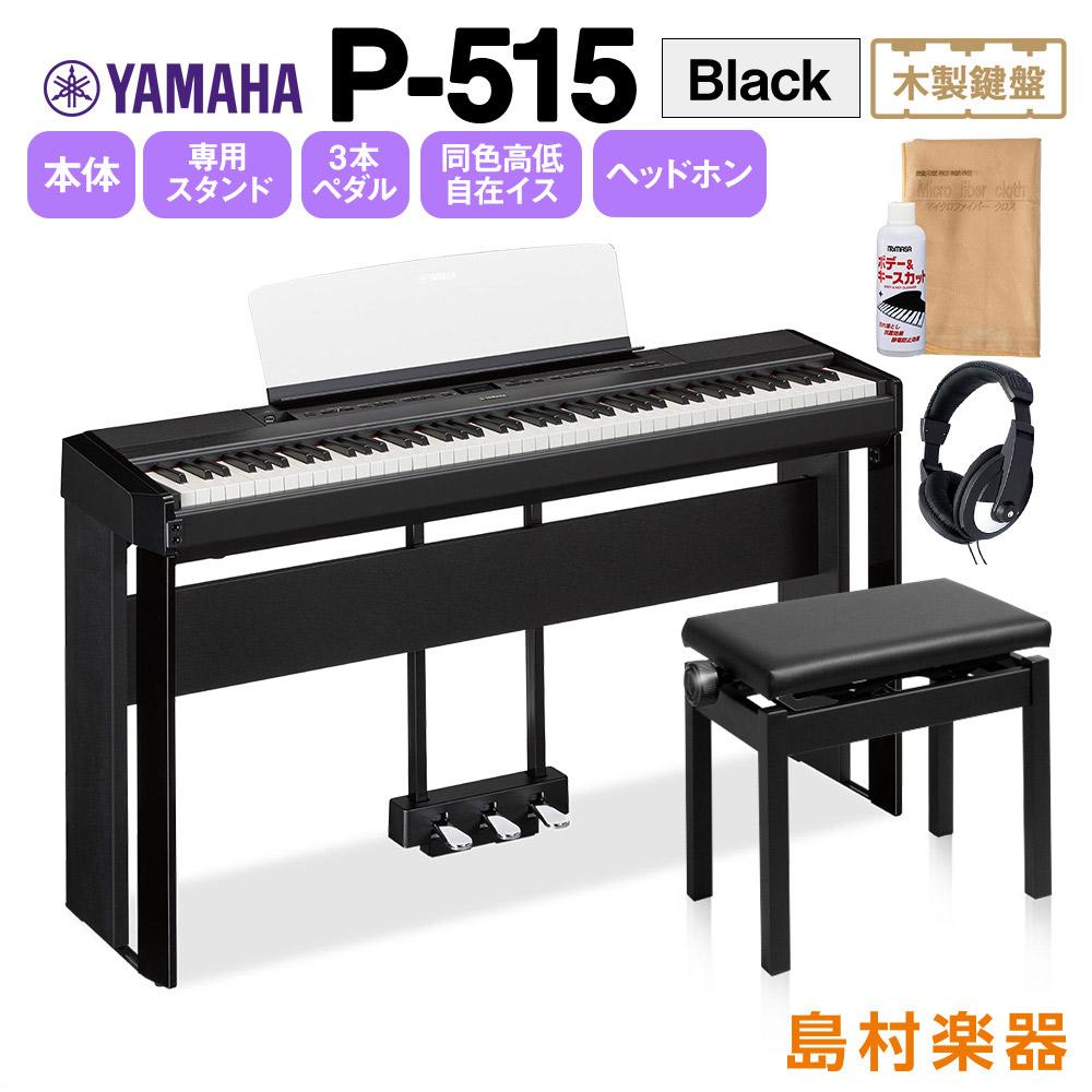 YAMAHA P-515 B 専用スタンド・3本ペダル・高低自在イス・ヘッドホンセット 電子ピアノ 88鍵盤(木製) 【ヤマハ P515B】【別売り延長保証対応プラン:D】