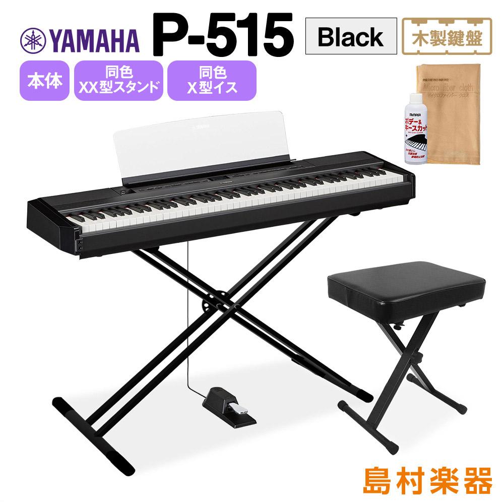 YAMAHA P-515 B Xスタンド・Xイスセット 電子ピアノ 88鍵盤(木製) 【ヤマハ P515B】