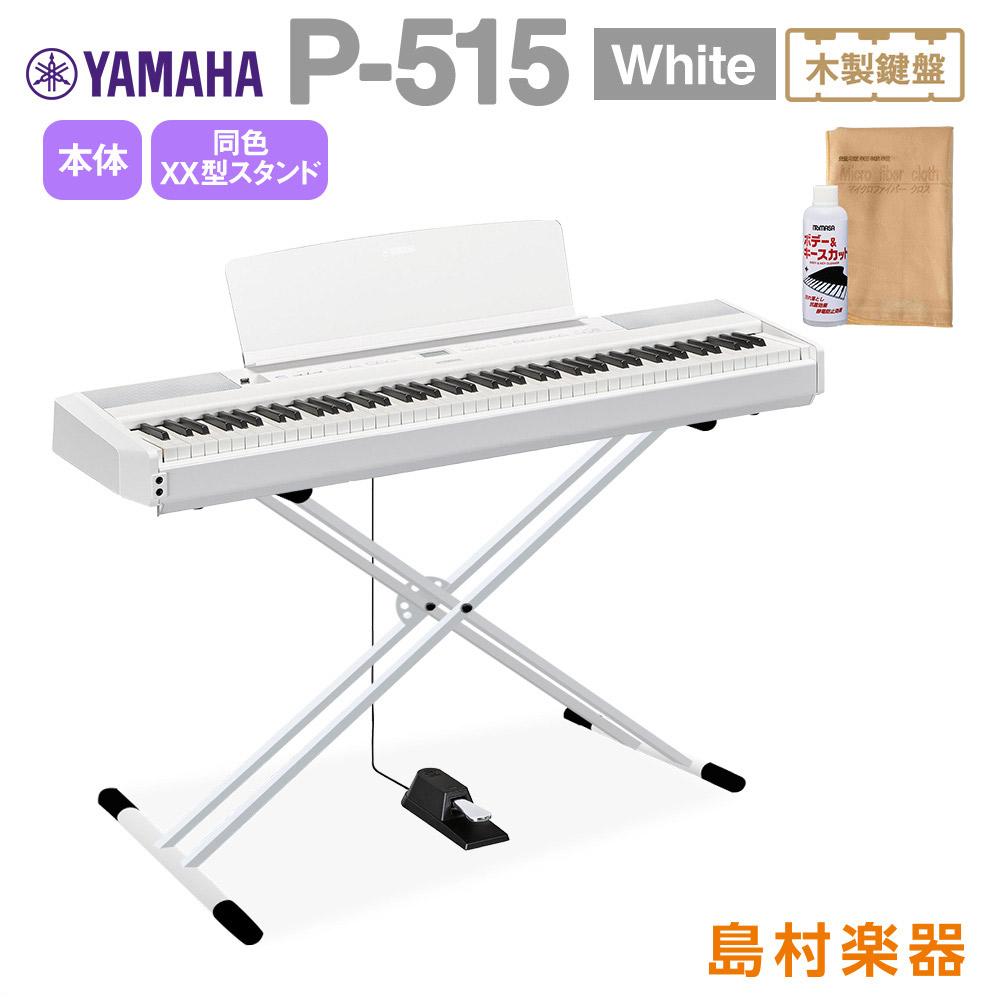 YAMAHA P-515 WH Xスタンドホワイトセット 電子ピアノ 88鍵盤(木製) 【ヤマハ P515WH】【別売り延長保証対応プラン:D】