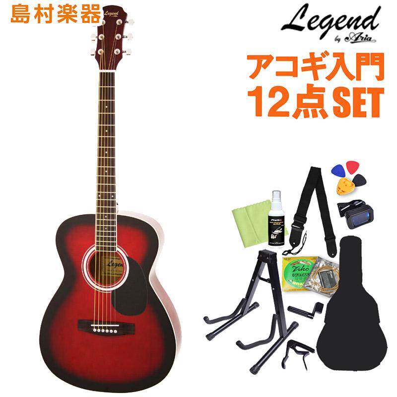 LEGEND FG-15 Red Shade Red LEGEND アコースティックギター初心者12点セット【レジェンド FG-15】【オンラインストア限定】, 妹背牛町:d303a1da --- officewill.xsrv.jp