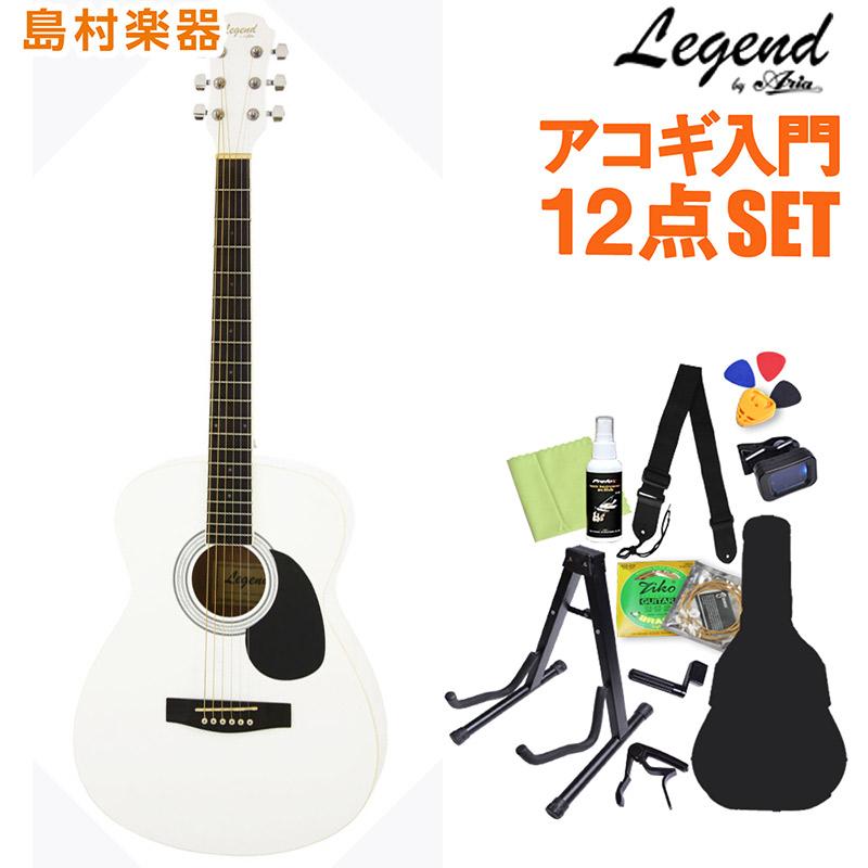 LEGEND FG-15 Pearl White アコースティックギター初心者12点セット 【レジェンド】【オンラインストア限定】