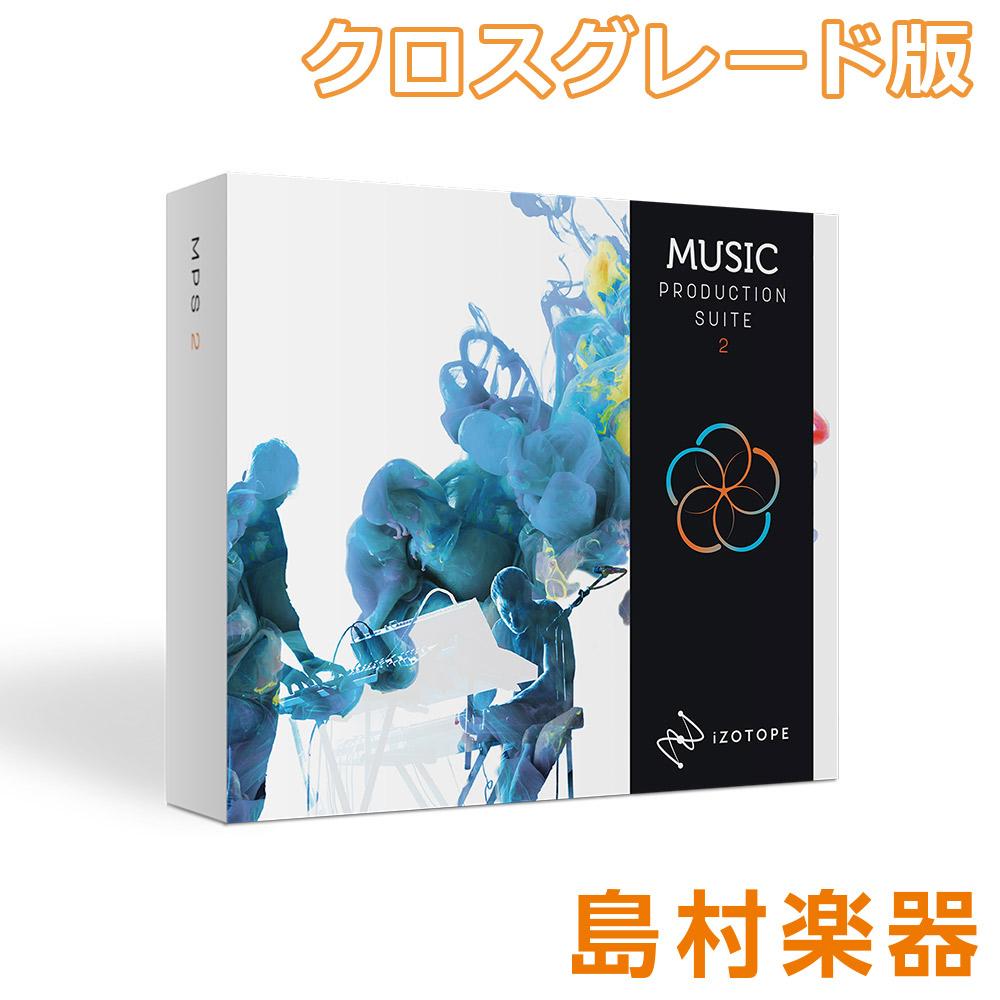 iZotope Music Production Suite2 クロスグレード版 from [any Standard product] プラグインソフト 【ダウンロード版】 【アイゾトープ】【国内正規品】