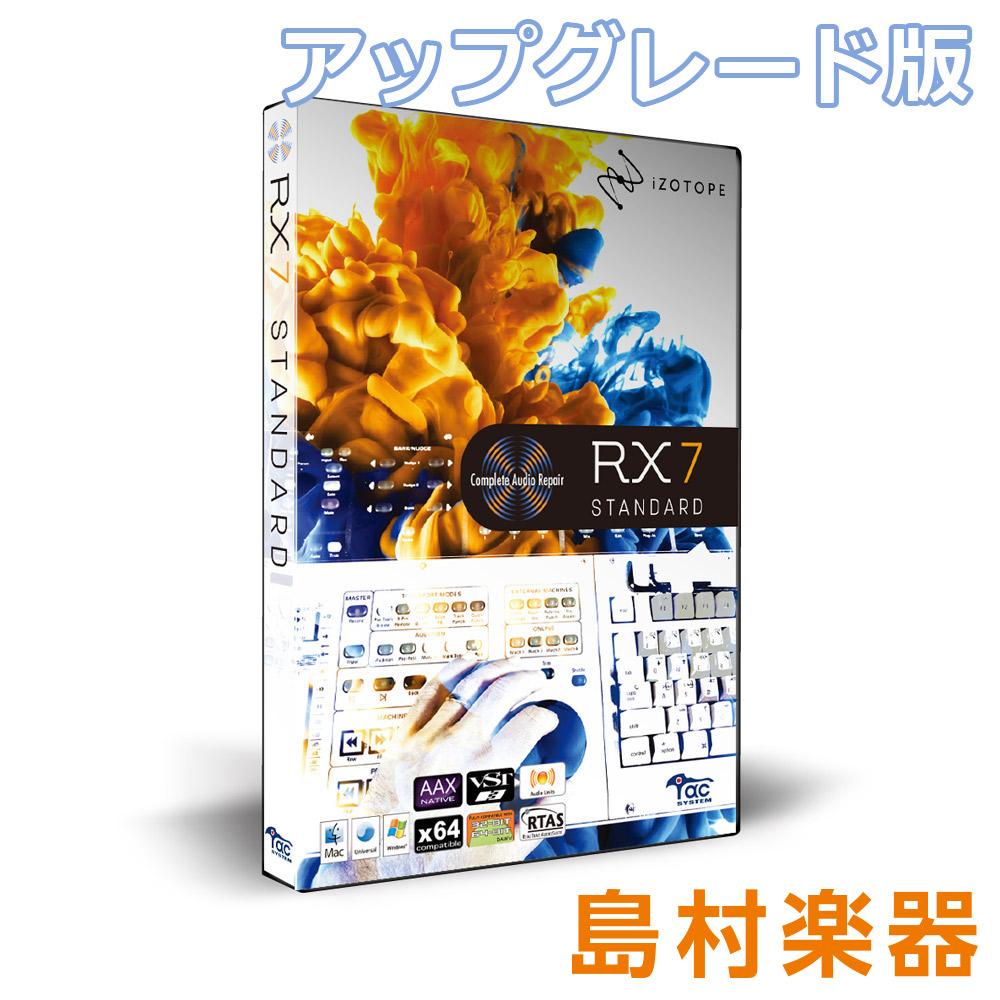 iZotope RX7 Standard アップグレード版 from [RX1-6 Standard] オーディオ修復ソフト 【ダウンロード版】 【アイゾトープ】