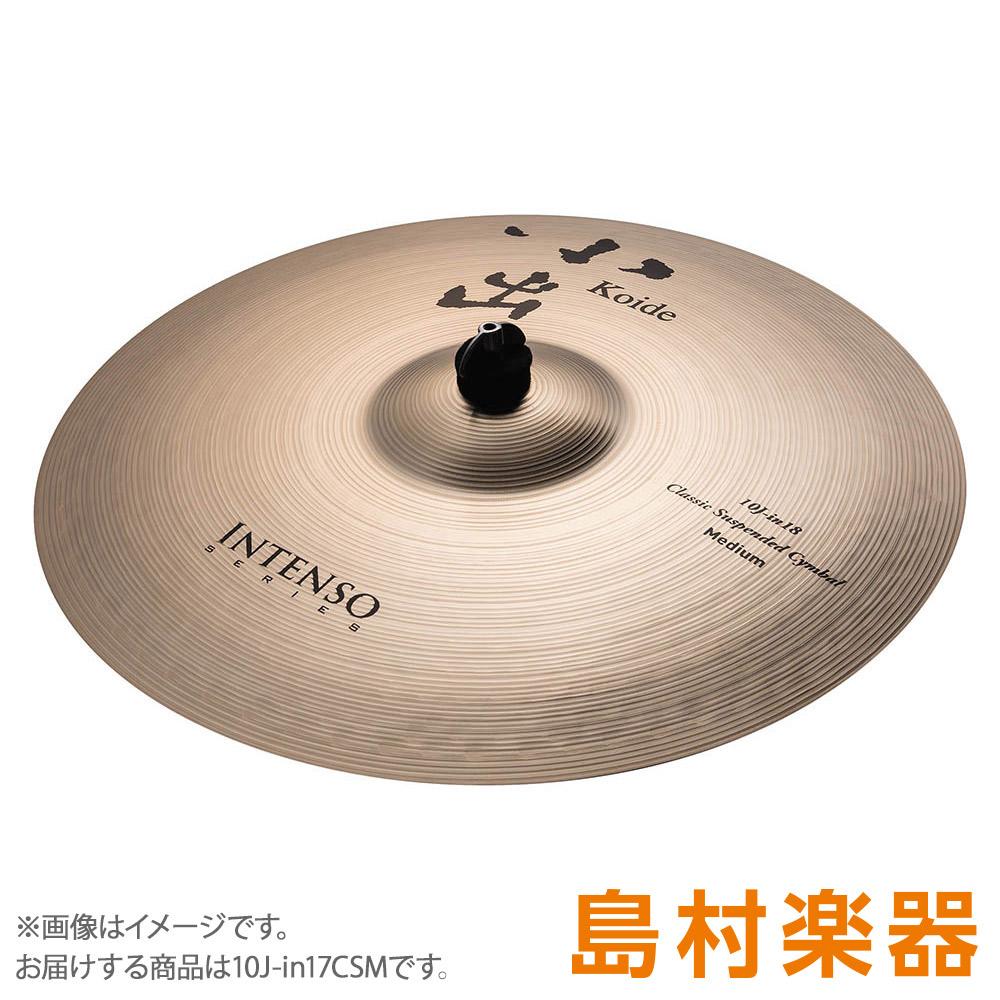 小出 10J-in17CSM クラシック・サスペンド・シンバル インテンソ・シリーズ 17インチ 【コイデ】