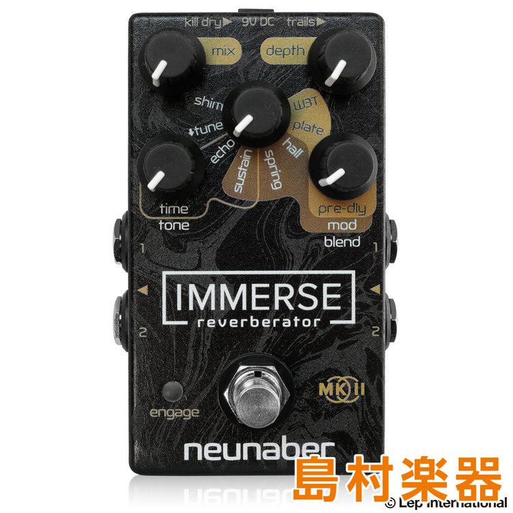 Neunaber Audio Effects Immerse MkII コンパクトエフェクター リバーブ 【ヌーネイバーオーディオエフェクツ】