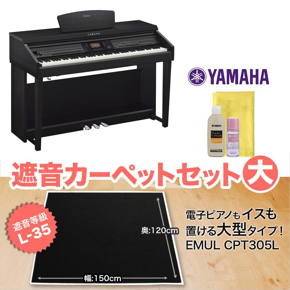 YAMAHA CVP-701B ブラックカーペット(大)セット 電子ピアノ クラビノーバ 88鍵盤 【ヤマハ CVP701B Clavinova】【配送設置無料・代引き払い不可】【別売り延長保証対応プラン:C】