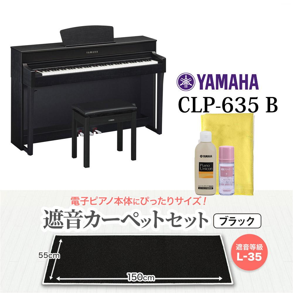 YAMAHA CLP-635B ブラックカーペット小セット 電子ピアノ クラビノーバ 88鍵盤 【ヤマハ CLP635 Clavinova】【配送設置無料・代引き払い不可】【別売り延長保証対応プラン:D】