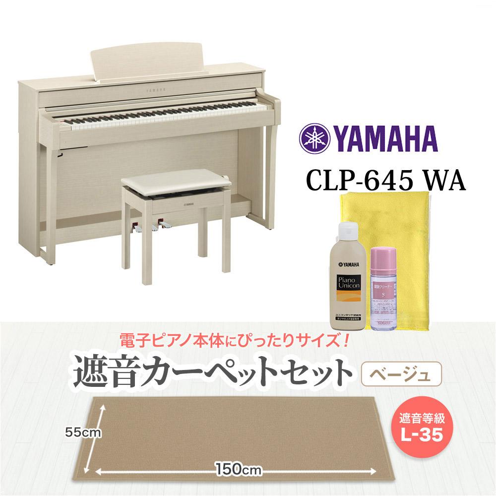 YAMAHA CLP-645WA ベージュカーペット小セット 電子ピアノ クラビノーバ 88鍵盤 【ヤマハ CLP645 Clavinova】【配送設置無料・代引き払い不可】【別売り延長保証対応プラン:C】