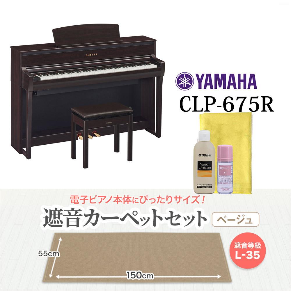 YAMAHA CLP-675R カーペット小セット 電子ピアノ YAMAHA クラビノーバ 88鍵盤 CLP-675R【ヤマハ クラビノーバ CLP675】【配送設置無料・代引き払い不可】【別売り延長保証対応プラン:C】, カリワムラ:0c06002d --- sunward.msk.ru