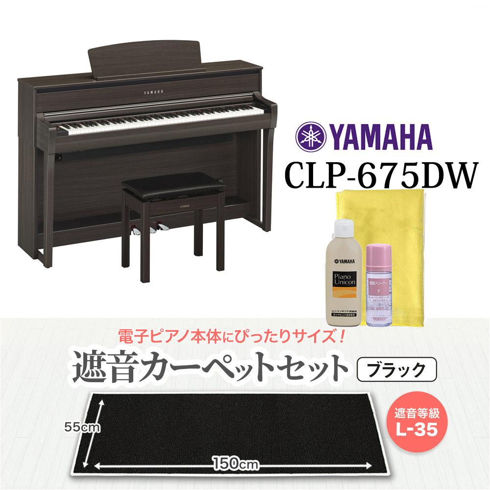 YAMAHA CLP-675DW ブラックカーペット小セット 電子ピアノ クラビノーバ 88鍵盤 【ヤマハ CLP675】【配送設置無料・代引き払い不可】【別売り延長保証対応プラン:C】